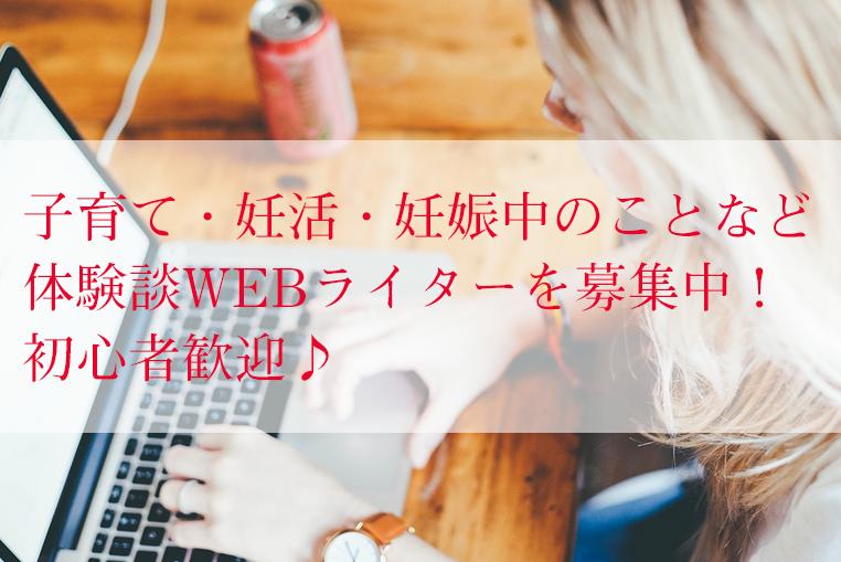子育て妊活妊娠体験談webライター募集