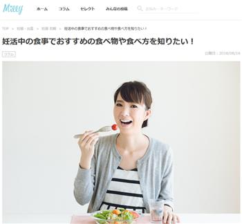 妊活中の食事でおすすめの食べ物や食べ方を知りたい!