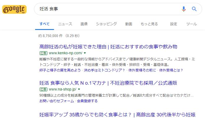 妊活食事グーグル検索結果