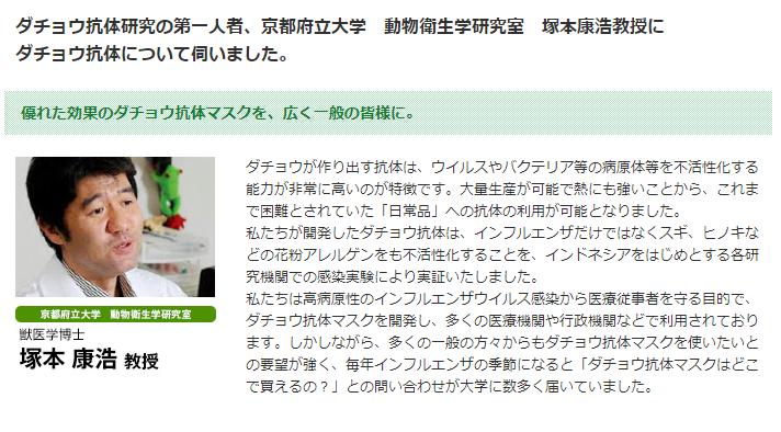 京都府立大学 動物衛生学研究室 塚本康浩教授に聞く!ダチョウ抗体のチカラ